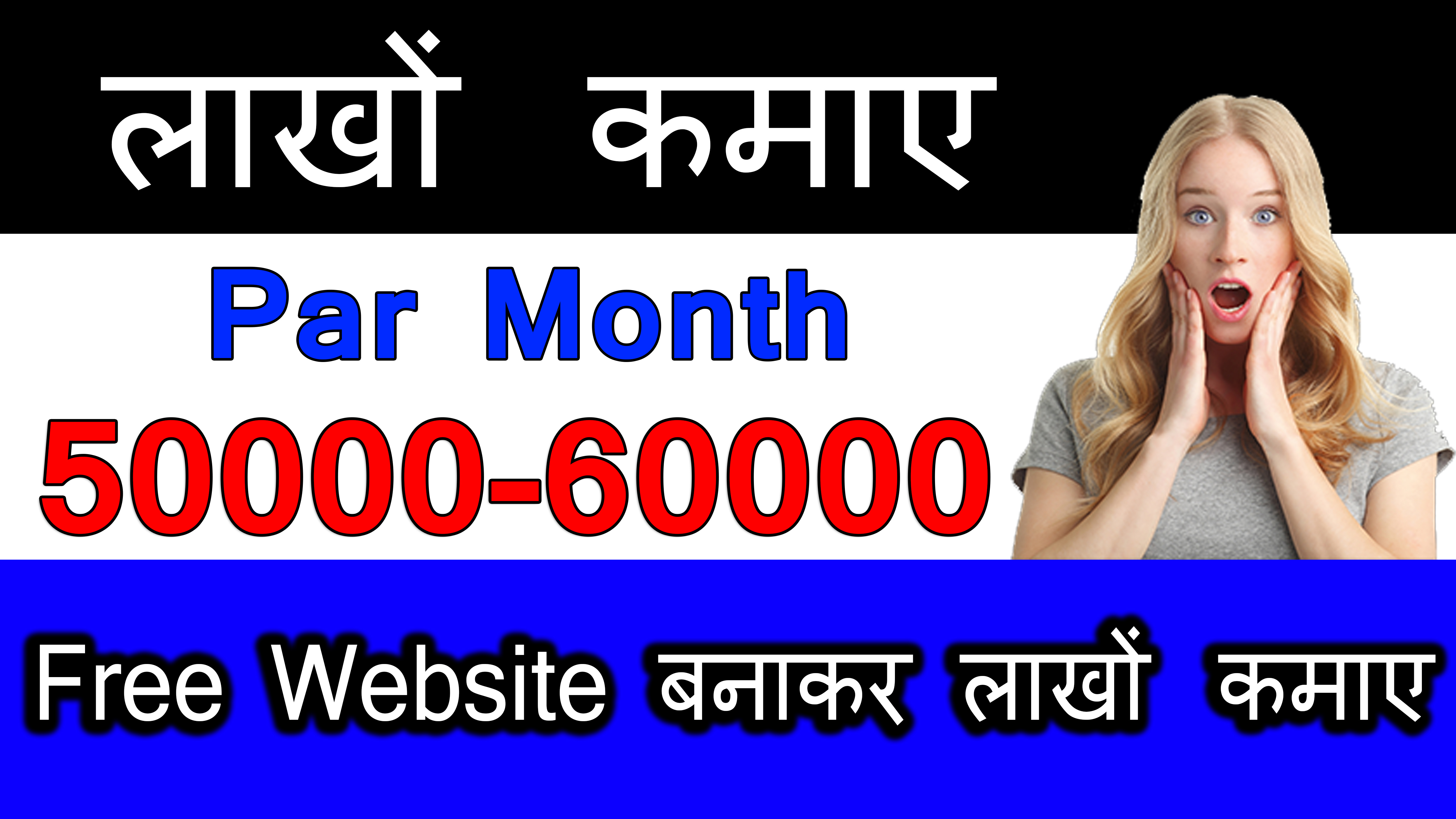 How To Make A Website For Free, How To Make Money Online